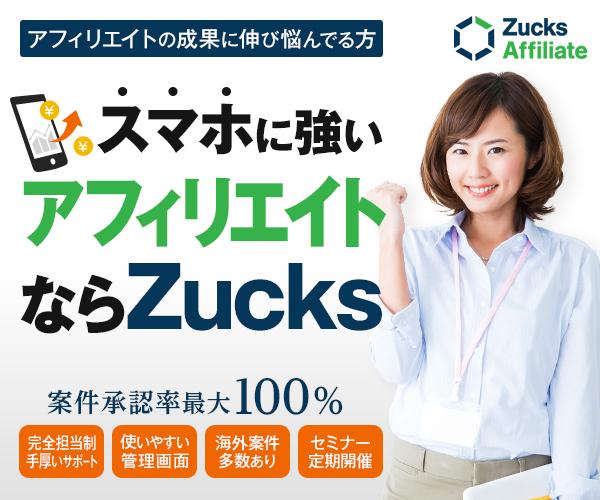Zucks アフィリエイト