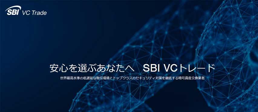SBI VCトレード ポイントサイト経由