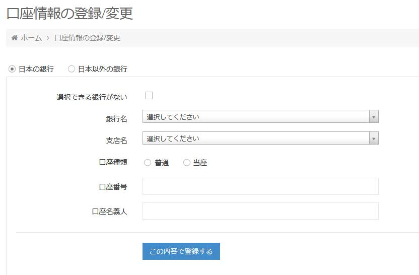 ZucksAffiliate口座情報の登録